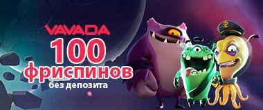 Vavada casino бонус 100 бесплатных вращений за регистрацию