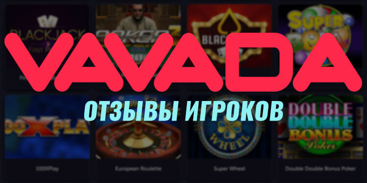Отзывы игроков про онлайн казино Vavada